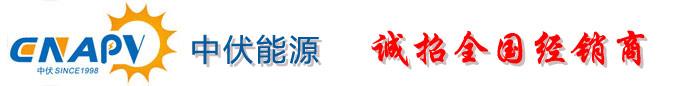 中伏能源科技(上海)有限公司