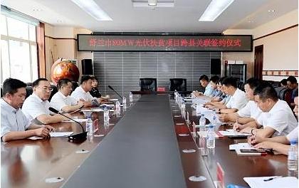 舒兰市举行80MW光伏扶贫项目跨县关联签约仪式