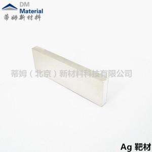 供应高纯银颗粒5NAgLED半导体蒸镀用银颗粒贵金属靶材-- 蒂姆(北京)新材料科技有限公司