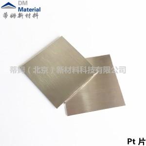 供应铂颗粒 铂丝 蒂姆新材料-- 蒂姆(北京)新材料科技有限公司