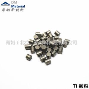 供应Ti高纯钛粒 钛蒸发颗粒 高纯钛 蒂姆新材料-- 蒂姆(北京)新材料科技有限公司