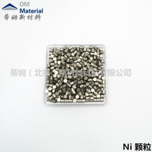 供应镍粒5N 高纯镍颗粒 Ni Pellet 纯度5N-- 蒂姆(北京)新材料科技有限公司