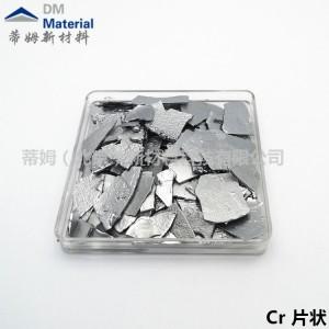 供应高纯金属高纯铬颗粒,片状,丝状,