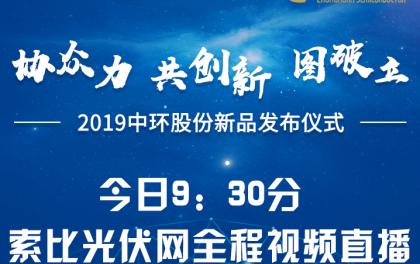 直播预告:中环股份新品发布会