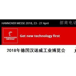 2020年德国汉诺威工业博览会-- 北京华商力拓国际展览有限公司 销售部