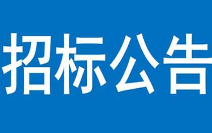 甘肃陇西县2019年村级光伏扶贫电站信息化建设项目招标