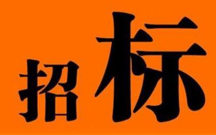 内蒙古自治区太仆寺旗乡村振兴百村扶贫产业园项目(EPC)招标公告