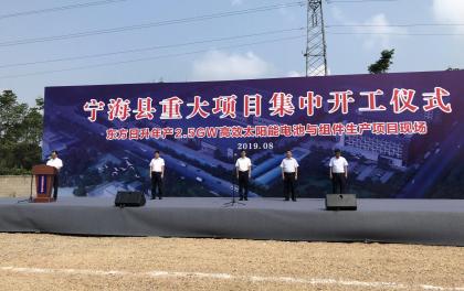 东方日升2.5GW高效异质结项目在宁海开工,总投资33亿元