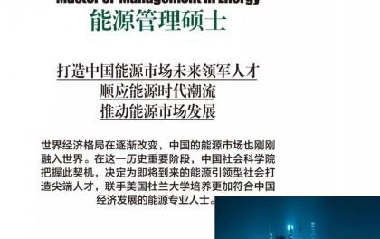 中国社会科学院大学(研究生院)-美国杜兰大学能源管理硕士(MME)2019级招生简章