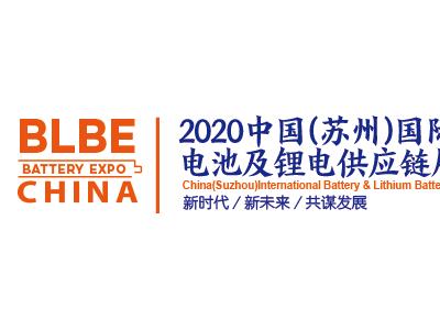 2020中国(苏州)国际电池及锂电供应链展览会