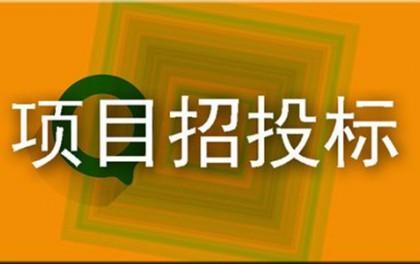 """5.8元/W!云南省永胜县""""十三五""""第二批11MW村级光伏扶贫电站招标"""