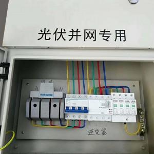 带表位分布式镀锌板喷塑并网汇流配电