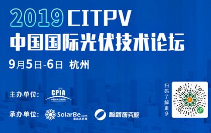 2019CITPV 中国国际光伏技术论坛 参会指南