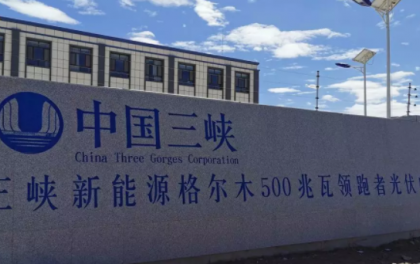 探访中国光伏平价上网起点:格尔木是如何做到的?