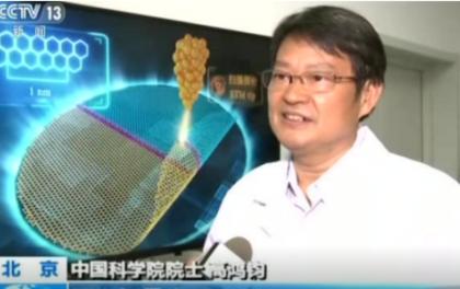 我国科学家实现原子级石墨烯可控折叠 属世界首次