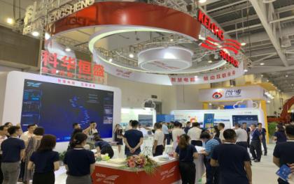 科华恒盛精彩亮相中国国际工业互联网创新发展大会 智慧电能业务布局备受关注
