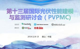 PVPMC第十三届国际光伏性能建模与仿真研讨会