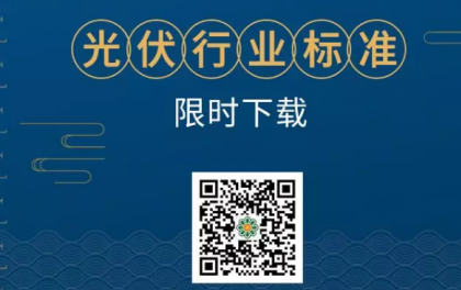 中秋佳节快乐 光伏行业标准限时下载!