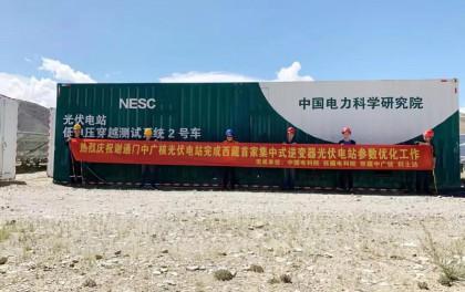 科士达首家通过西藏集中式逆变器光伏电站参数优化现场测试
