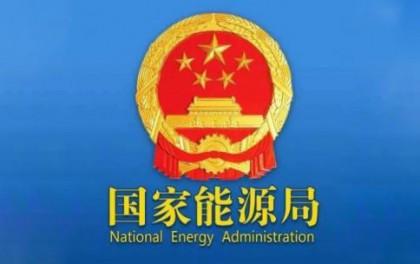 国家能源局:户用光伏项目信息(2019年9月)