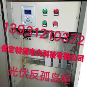 光伏专用反孤岛保护柜-- 保定特创电力科技有限公司销售部