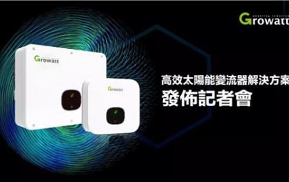 面向未来 2019古瑞瓦特台湾新品发布会召开