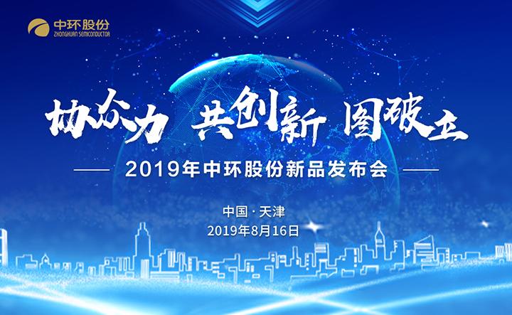 2019中环股份新品发布会