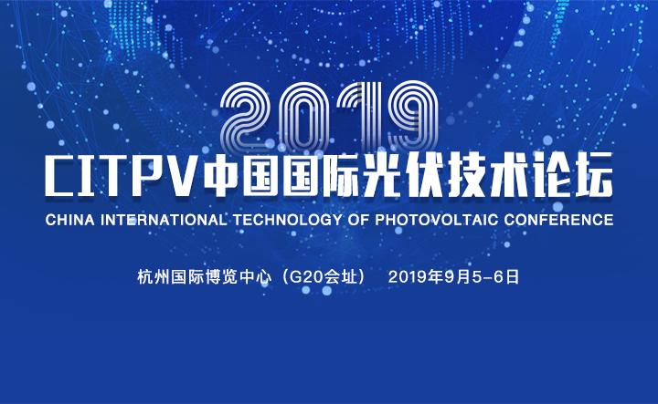 2019 CITPV中国国际光伏技术论坛
