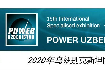 2020年乌兹别克斯坦国际电力能源展