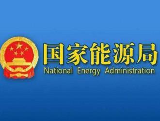 国家能源局召开能源规划和监管工作专题研讨会