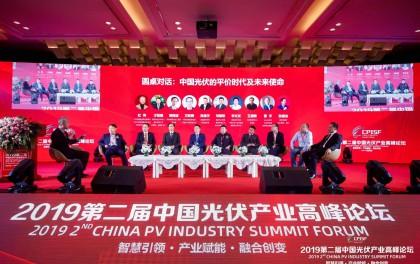 第二届中国光伏产业高峰论坛在成都举行