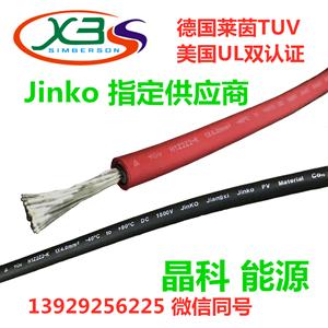 光伏电缆 4平方直流线 12AWG 镀锡铜 TUV UL电线