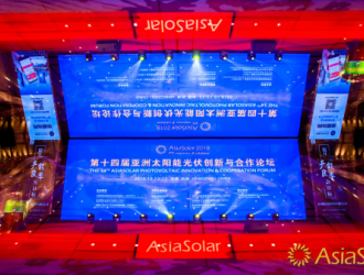 第十四届亚洲光伏创新与合作论坛 10月12日在杭州隆重召开