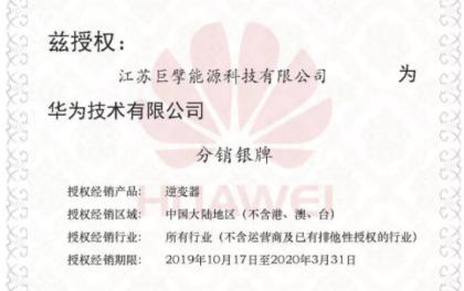 江苏巨擘能源科技有限公司获华为分销银牌认证