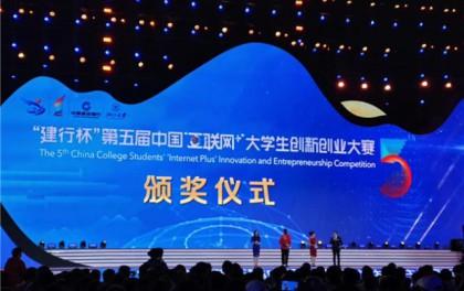 """湖南一高职创业项目聚焦光伏扶贫获中国""""互联网+""""大学生创新创业大赛金奖"""