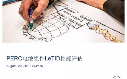 PERC电池组件LeTID性能评估