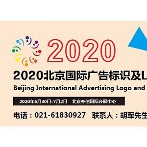 2020北京国际广告标识及LED展览会