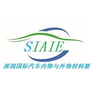 2020 SIAIE深圳国际汽车内饰与外饰材