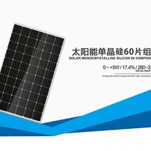 太阳能电池板单晶280-315w驰硕厂家直销光伏组件