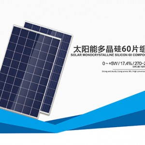 多晶太阳能电池板270-285w驰硕厂家直销光伏组件
