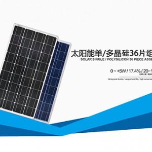 太阳能电池板 单/多晶太阳能20-180w光伏组件驰硕厂家