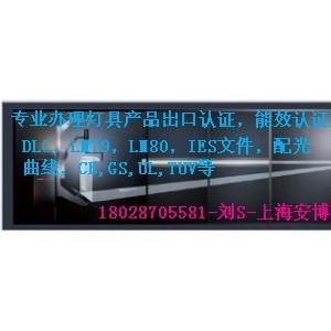 太阳能路灯L90报告检测l80光衰测试光伏认证