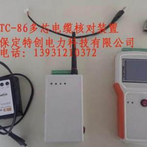 TC-86多芯电缆核对装置的特点