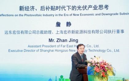 远东宏信詹静:金融去杠杆后光伏未来更加可期