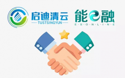 """信任成就更好的未来 """"能e融""""与北京启迪清云合作升级"""