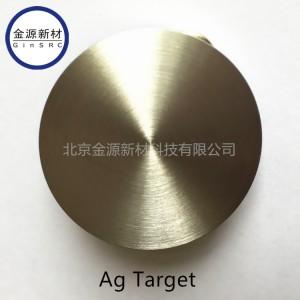 高纯银靶材 Ag Target 银颗粒 高纯银