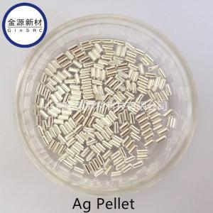 高纯银颗粒 Ag Pellet 银靶材 科研用