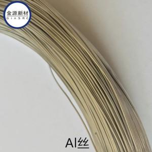 高纯铝丝 铝颗粒 铝靶材 Al Wire 北