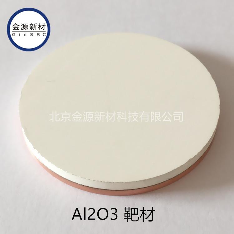 Al2O3靶材311