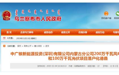 总投资170亿元 中广核拟在内蒙古建设1GW光伏项目+2GW风电项目